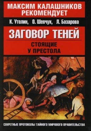 ЗАГОВОР ТЕНЕЙ (Роман второй цикла «Стоящие у Престола»)